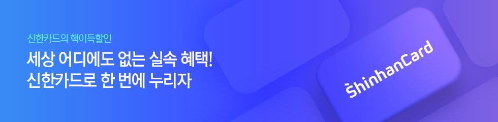 신한카드_전사_배너