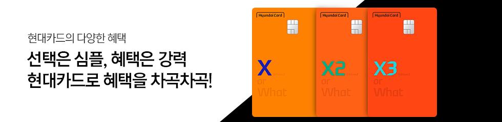 현대카드_전사_배너