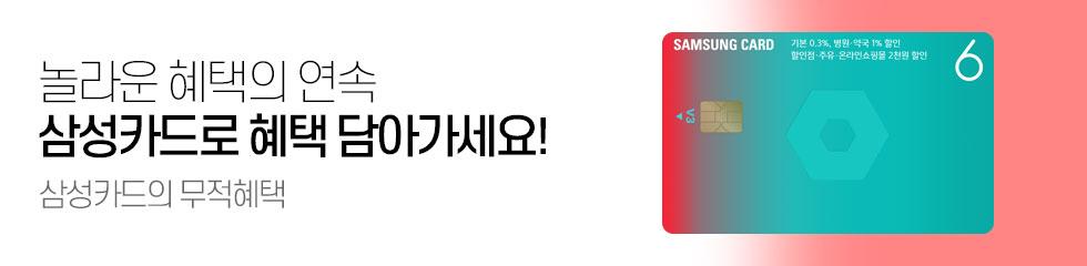 9월_삼성_전사