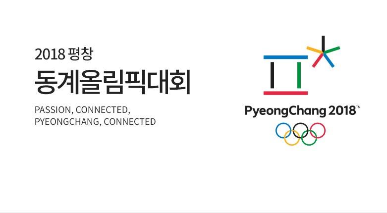 170925_평창동계올림픽