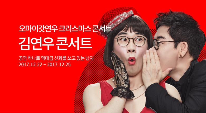 171113_김연우콘