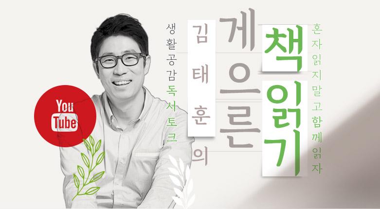 도서_김태훈 게으른 책읽기_190624_229302