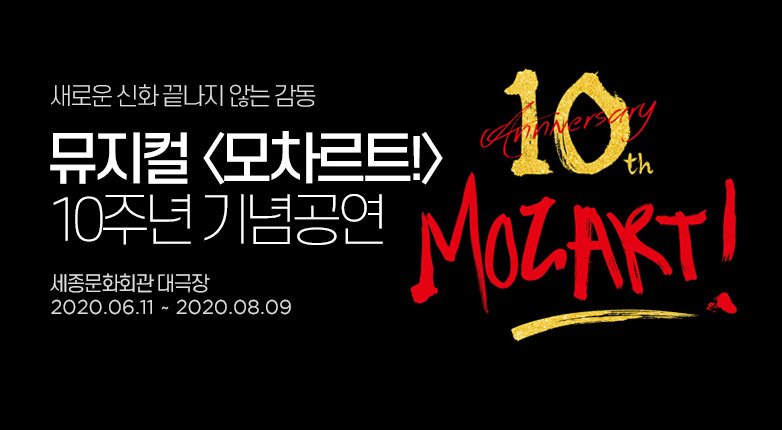 티켓_뮤지컬 모차르트 10주년 기념공연_200330_P0001849