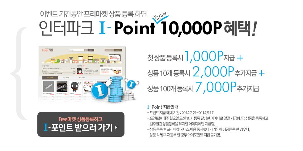 이벤트기간동안 프리마켓상품등록하면 인터파크 I-point최대 10,000p 혜택