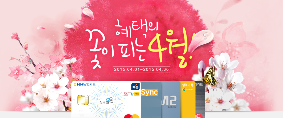 http://openimage.interpark.com/2015/mall/event/150401_card/top.jpg