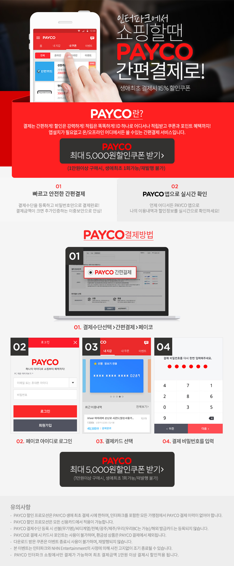 http://openimage.interpark.com/2015/mall/event/150909_payco/150925_01.jpg