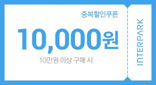 10000원 쿠폰