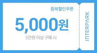 5000원 쿠폰