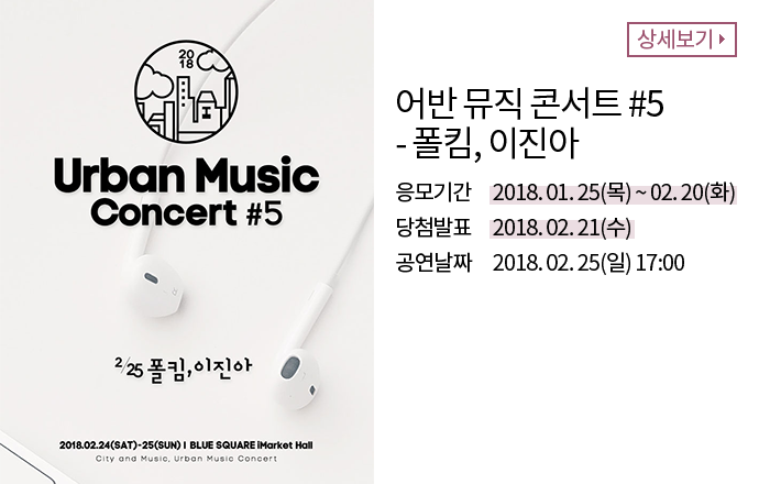 어반 뮤직 콘서트- 폴킴, 이진아