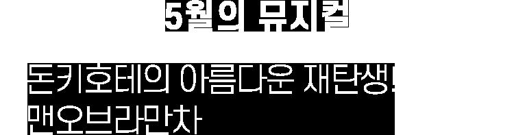 5월의 뮤지컬 돈키호테의 아름다운 재탄생! 맨오프라만차