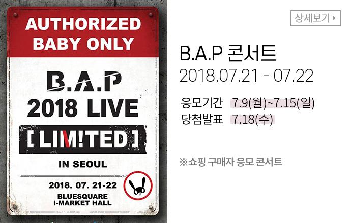 B.A.P 콘서트