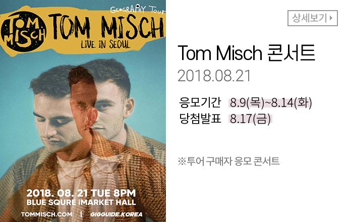Tom Misch 콘서트