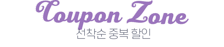 Coupon Zone 선착순 중복할인