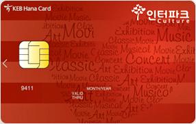 인터파크 CULTURE 카드