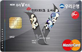 인터파크도서 NEW우리V 카드