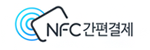 NFC간편결제