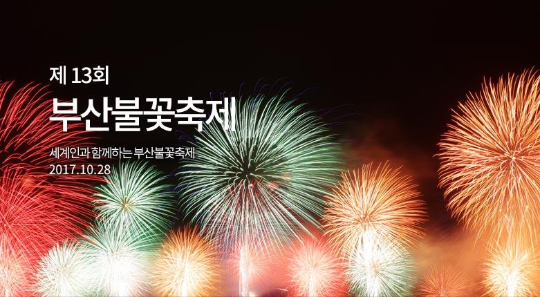 171016_부산불꽃축제