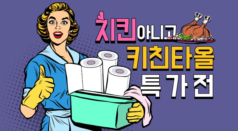170925_나회영_화장지