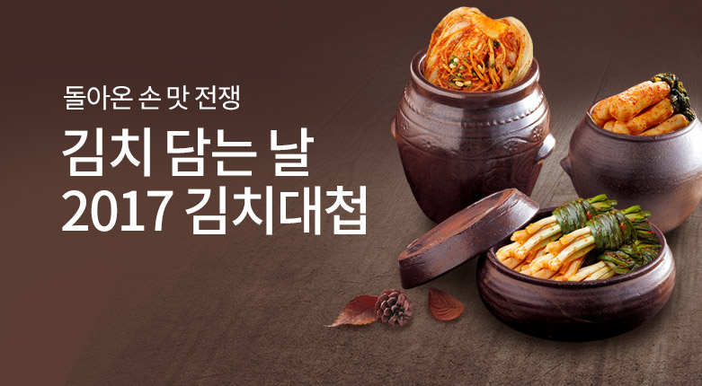 171113_김민경_김장제품