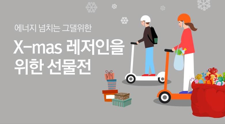 171211_김수경_레저선물