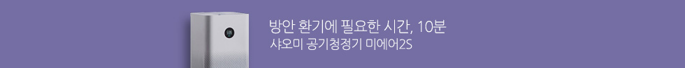 샤오미 미에어2S 공기청정기 최신형