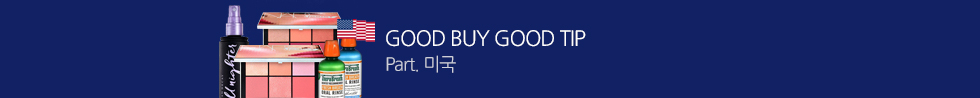 해외 GOOD BUY GOOD TIP_ part.미국