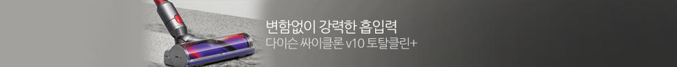 다이슨 무선청소기 싸이클론 V10 토탈클린+