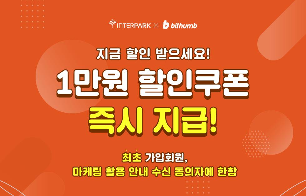 지금 할인받으세요! 빗썸 신규가입 시 1만원 할인쿠폰 즉시 지급!