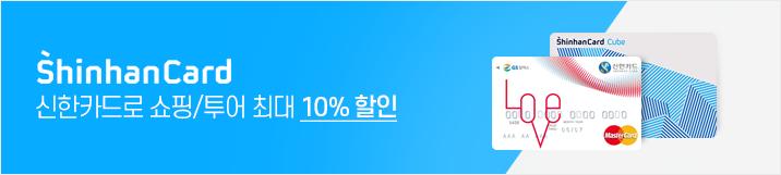 신한카드로 쇼핑/투어 최대 10% 할인