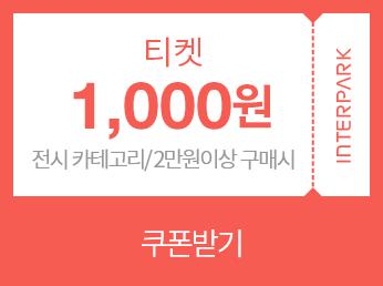 티켓 3,000원 쿠폰 다운받기(레저 카테고리/1만원이상 구매시)