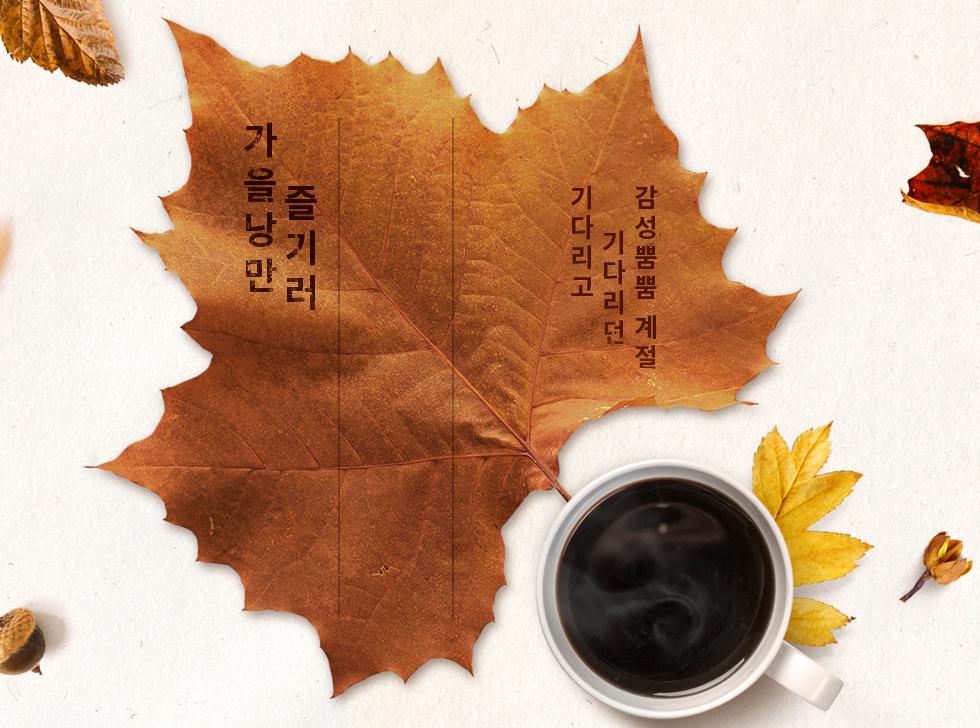 가을낭만 즐기러 나는 인터파크로 간다!
