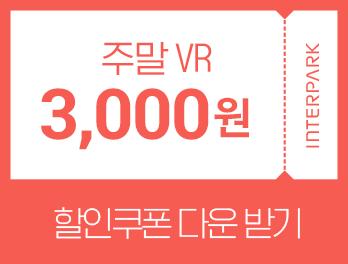주말 VR 3,000원 할인 쿠폰 다운 받기