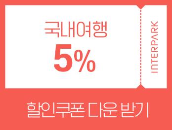 국내여행 5%