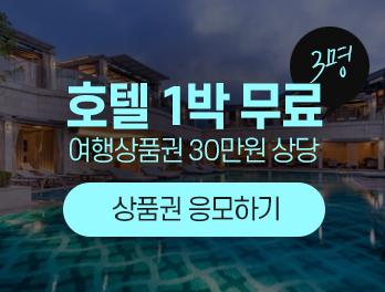 호텔 1박 무료 여행상품권 30만원 상당 상품권 응모하기