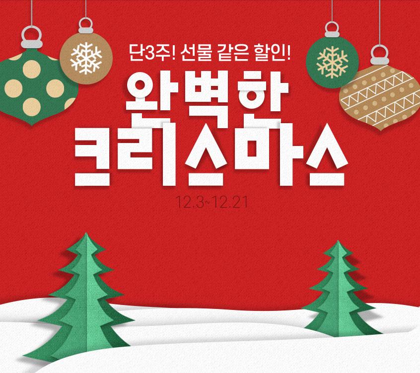 단3주! 선물 같은 할인! 완벽한 크리스마스 12.3~12.21