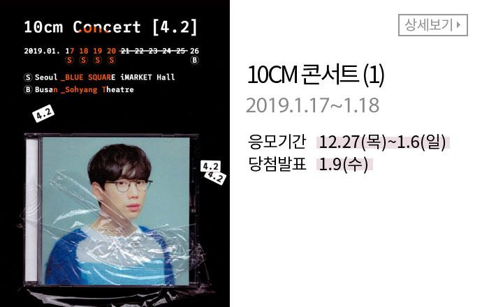 10CM 콘서트 (1)