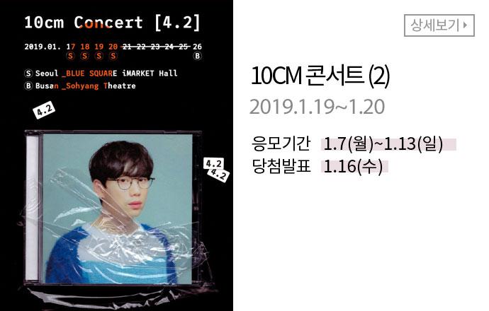 10CM 콘서트 (2)