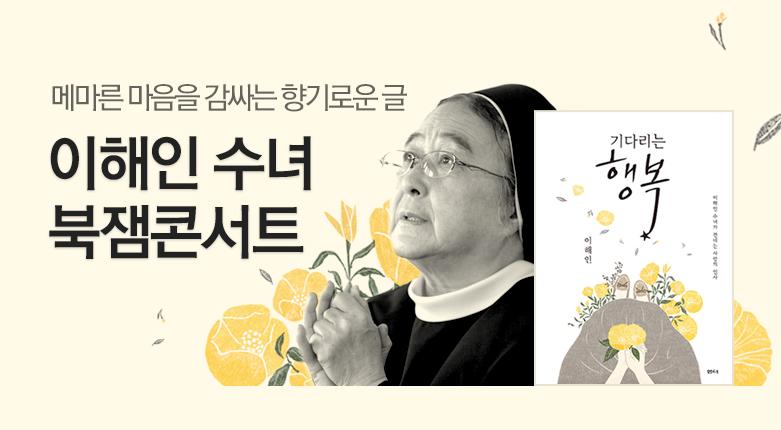 180423_이혜인수녀