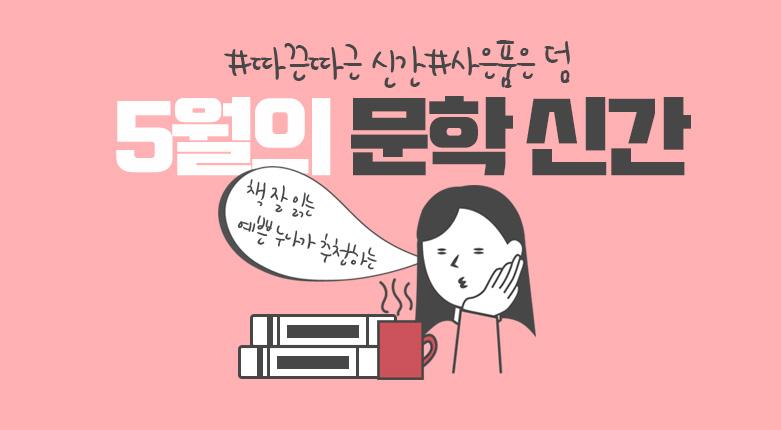 문학신간_180521_222234