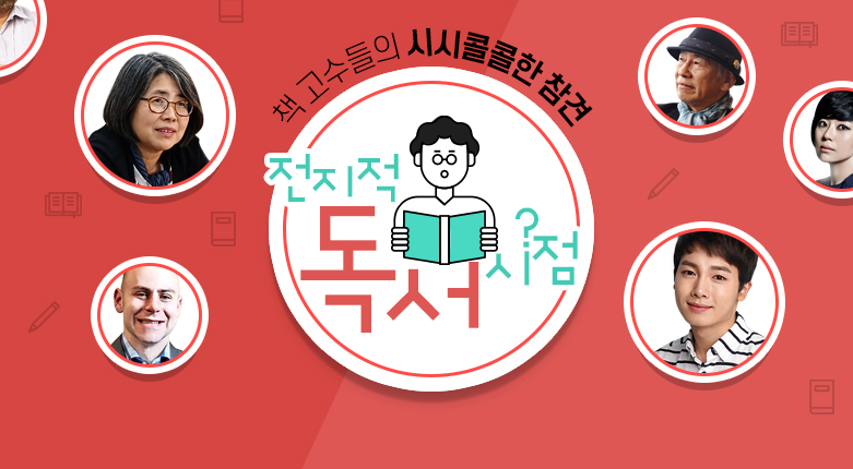 [기획] 전지적 독서 시점_180917_224555