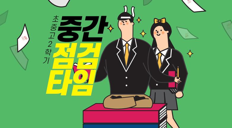초중고 2학기 중간점검 타임!_180917_224535