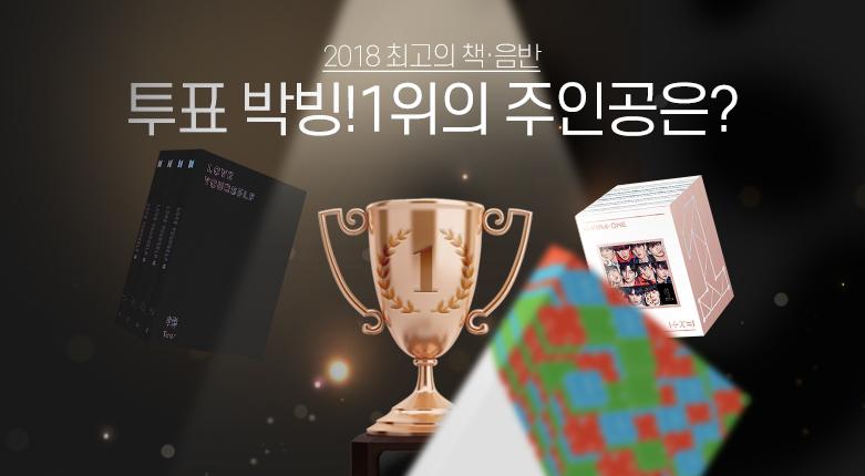 도서_2018 최고의책·음반_181203
