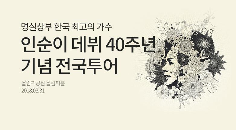 180212_인순이