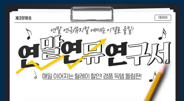 티켓_연말연뮤연구서_181203