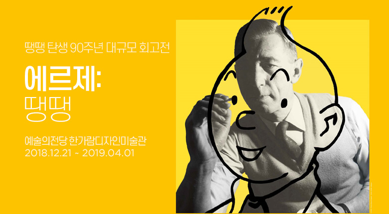 티켓_땡땡전_181126_18015760