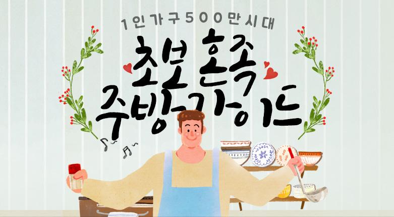 180212_채혜리_주방