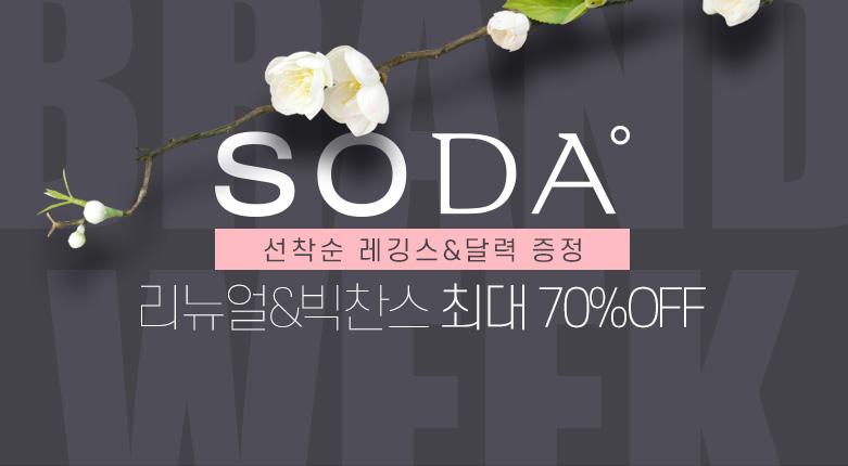 180219_임은정_소다