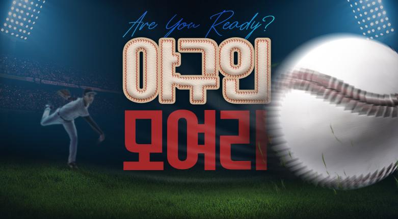 180416_야구