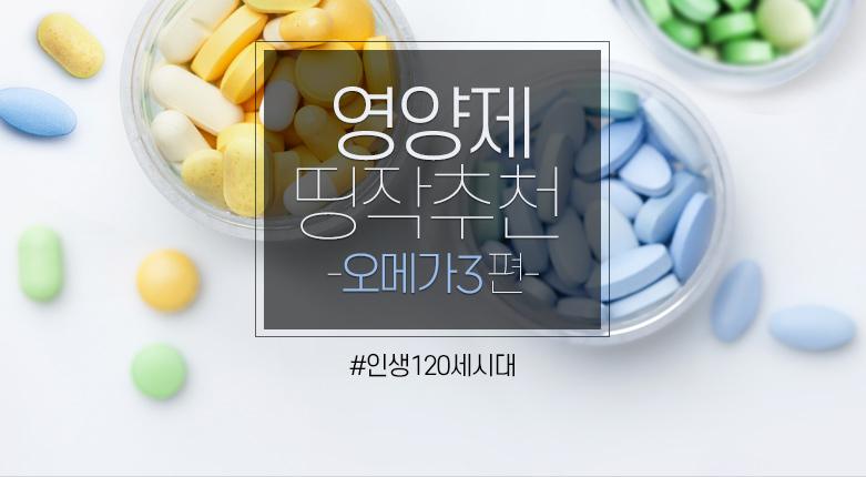 180416_영양제