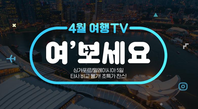 180423_TV